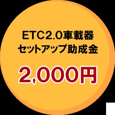 ETC2.0車載器セットアップ助成金2.000円