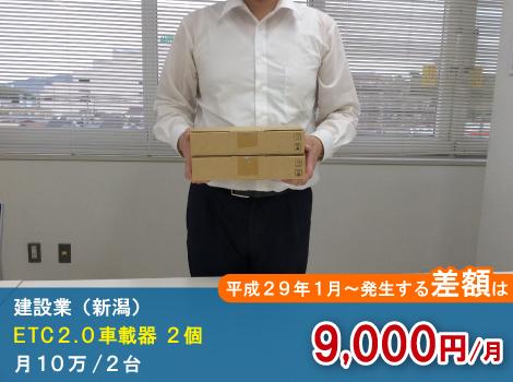 新潟の建設業はETC2.0車載器導入後、月9,000円の削減