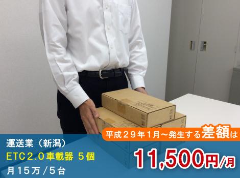 新潟の運送業はETC2.0車載器導入後、月11,500円の削減