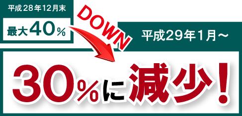 最大40%が平成29年1月より30%に減少