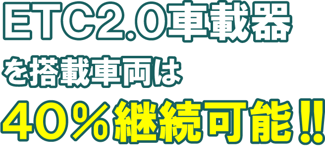 ETC2.0車載器を搭載車両は40%の継続可能